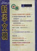 新华文摘(2001年第2期)