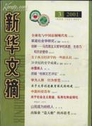 新华文摘(2001年第3期)