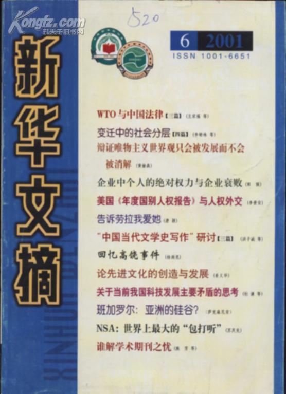 新华文摘(2001年第6期)