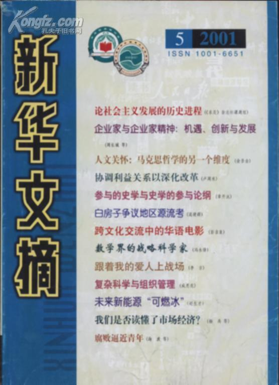新华文摘(2001年第5期)