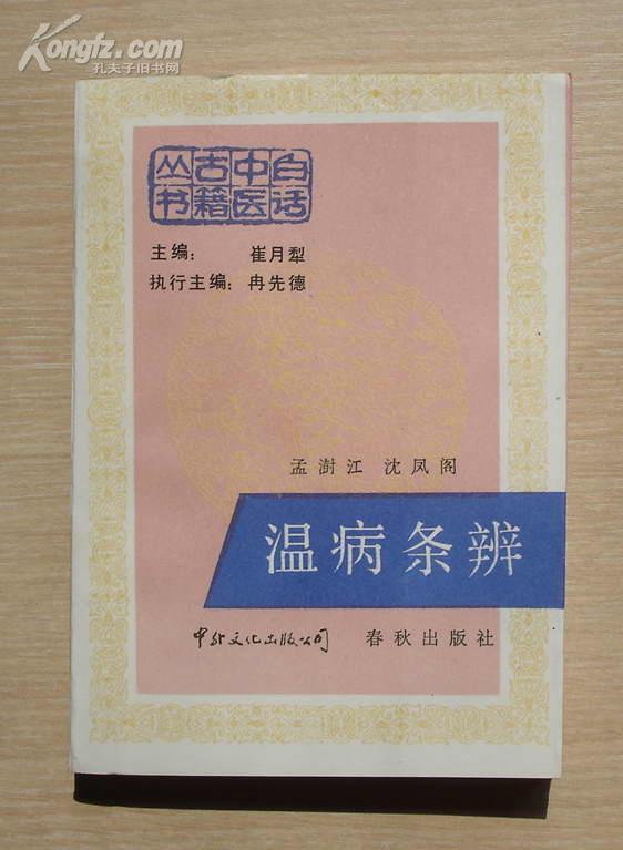 白话中医古籍丛书 温病条辨  1988年初版