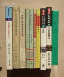 新编中老年保健顾问  1993年初版 印量少 7000册