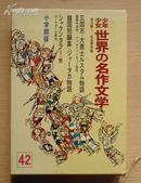 日文原版:少年少女世界の名作文学 第42卷 东洋编1 1967年初版