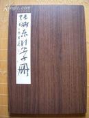 中国书法家协会会员 张晓东 书法册页(大约5米长50x35cm)