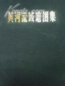 黄河流域地图集 4开绿色布面硬精装,全部重磅铜版纸彩印 邮费25