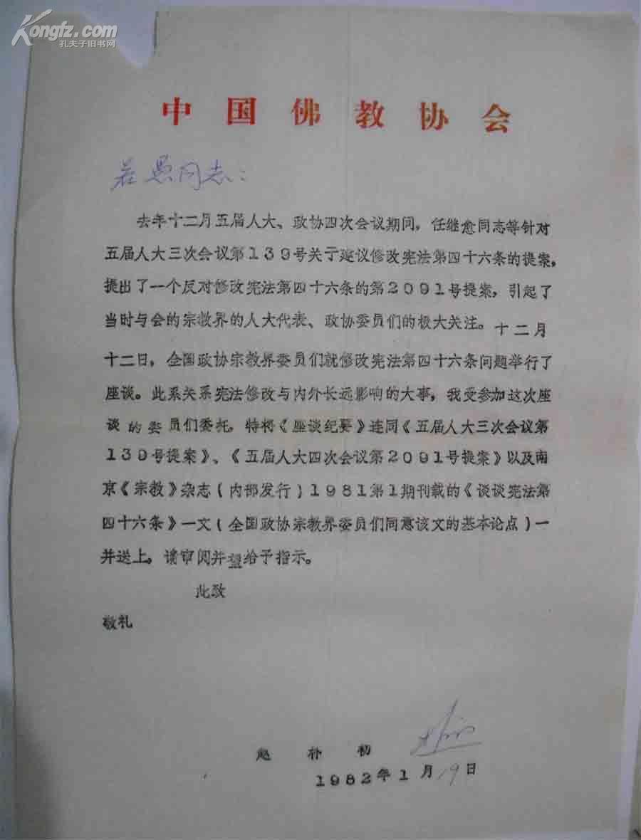 【书法协会副会长、佛教协会会长赵朴初手札】