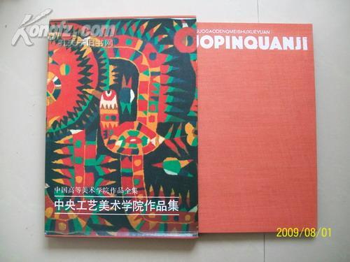 8开布面精装本::中央工艺美术学院作品集(印数仅2000册)