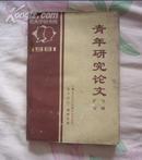 青年研究论文资料选编1981
