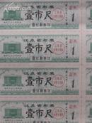 江苏省布票一市尺1983
