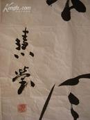 中国书法家协会理事 宋慧莹 书法(137x35cm).
