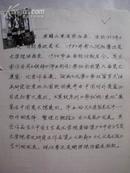 9...鲁迅美术学院教授 张英超 简历1页