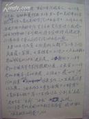 43..鲁迅美术学院油画系教授 刘力 简历