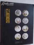 2008.1月  《 上海鸿海:玉器.瓷器.墨 》拍卖..共1公分厚