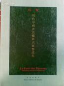 巴黎·现代中国书法艺术大展作品集