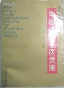 民国时期书法(线装・中册)书价包邮挂