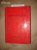剑桥中华民国史(1912-1949 精装 上卷)...