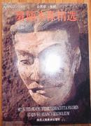 秦俑头像精选(铜版纸)