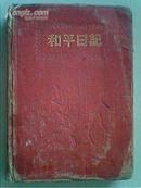 50年代老日记本:和平日记  布面