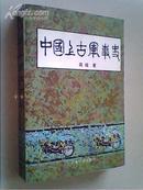 中国上古军事史【一版一印:2000册】(近十品  40幅图)