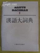 汉语大词典【第1---12册、另附索引1册16开精装.,共13册】