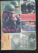 创刊号:特殊园丁(总第1-总5合订本)(16开)J817