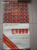 """上海""""红双喜香烟""""宣传画原稿"""