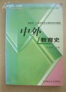 教育学 心理学研究生课程班系列教程:中外教育史