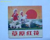 (A10)(大开本文革期间彩色电影连环画)草原红花(85品,1975年1版1印)