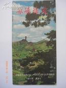 承德旅游便览(中英文)84年1版1印