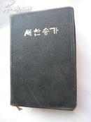 78年韩语原版辞典32开软精装2457页两面看的书
