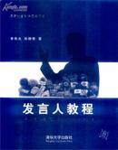 发言人教程 李希光等著 清华大学出版社 含盘