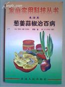 〈葱姜蒜椒治百病〉98年一版一印:5050册