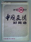 1976--1977年中国象棋对局选(馆藏)