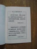 广州起义烈士陵园历史简介(六,七十年代出版,有毛主席语录)