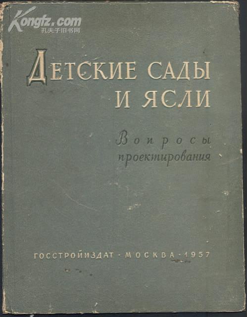 俄文版;[看图像前苏联幼儿园建筑]