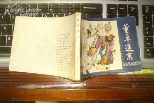 三国演义之二 董卓进京 书品如图【0】