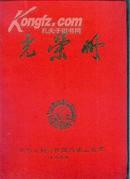 光荣册--中华人民共和国石油工业部(1984)