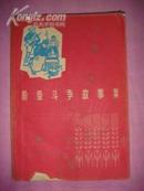 阶级斗争故事集   1964年故事会分类合编本  ***第55页有破损***仔细看书影