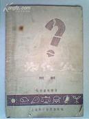 57年版:科学画报丛书——为什么(第二辑) 书品如图