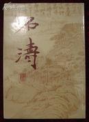 石涛(画集)(上海人美版8开精装大画册,1990年1版1印,印量:7000册)