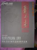 纪念邓小平同志诞辰一百周年国际名家书画作品邀请展作品集(铜版纸印刷精美)