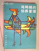 鸡鸭鹅的饲养管理(第二版)