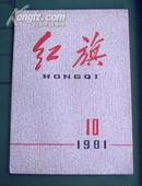 红旗 1981-10