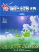 中国能源产业发展报告2008年中英对照