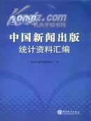 2008中国新闻出版统计资料汇编