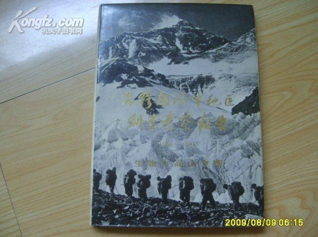 《珠穆朗玛峰地区科学考察报告》16开精装带护封,1974年1版1印。