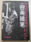 (白话)容斋随笔(毛泽东终生珍爱的书)