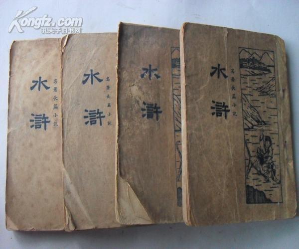 民国版 水浒(全四册, 共70回)