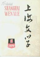 上海文学1979.1