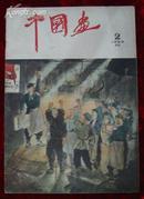 中国画1959年第2期(总第5期)。